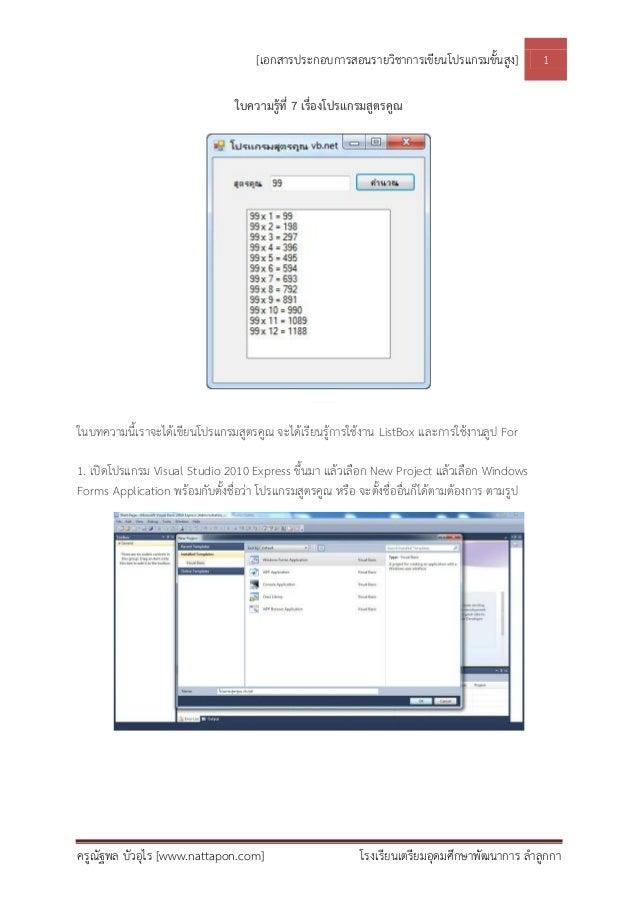 [เอกสารประกอบการสอนรายวิชาการเขียนโปรแกรมขั้นสูง]           1                                ใบความรู้ที่ 7 เรื่องโปรแกรมส...