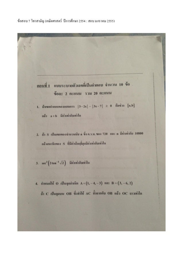 ข้อสอบ 7 วิชาสามัญ (คณิตศาสตร์ ปีการศึกษา 2554 : สอบ มกราคม 2555)