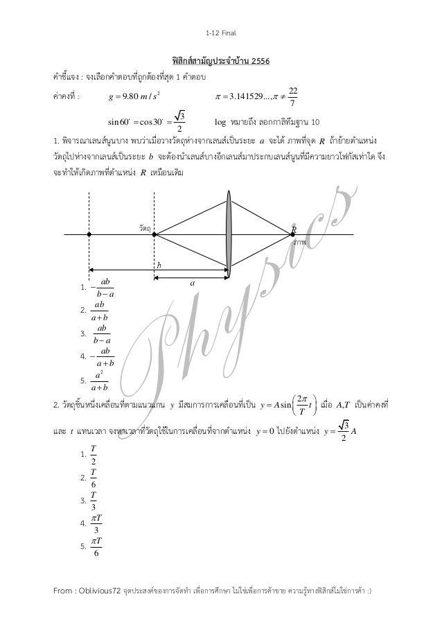 1-12 Final From : Oblivious72 จุดประสงค์ของการจัดทา เพื่อการศึกษา ไม่ใช่เพื่อการค้าขาย ความรู้ทางฟิสิกส์ไม่ใช่การค้า :) ฟิ...