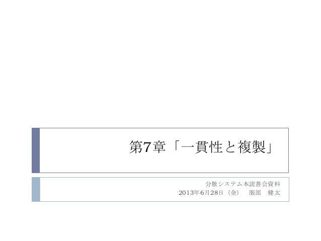 第7章「一貫性と複製」 分散システム本読書会資料 2013年6月28日(金) 服部 健太