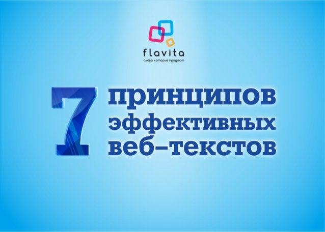 Читайте наш вайт пейпер  «7 принципов эффективных веб–текстов» (+7 8162) 60-22-59 abc@flavita.ru ICQ: 641-586-448 Скайп: fla...