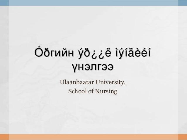 Óðгийн ýð¿¿ë ìýíäèéí үнэлгээ Ulaanbaatar University, School of Nursing