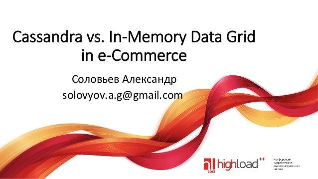 Cassandra vs. In-‐Memory Data Grid   in e-‐Commerce   Соловьев  Александр   solovyov.a.g@gmail.com