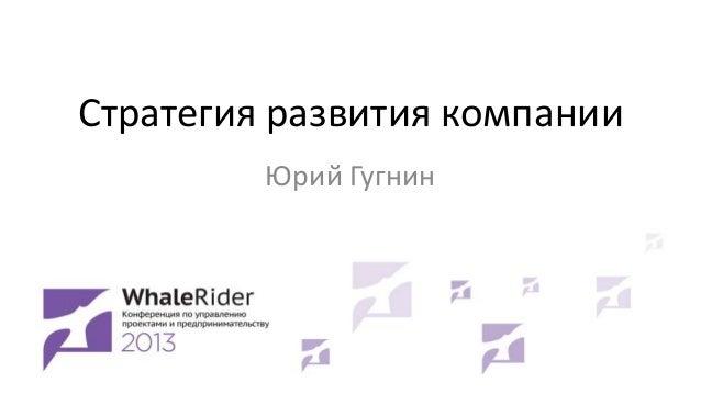 Стратегия развития компании Юрий Гугнин