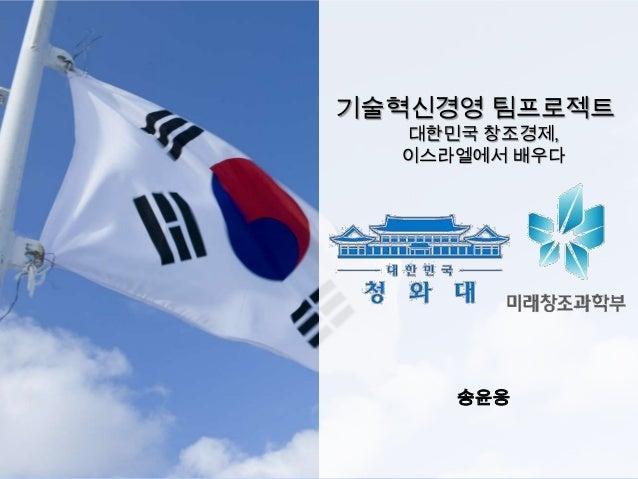 기술혁신경영 팀프로젝트 대한민국 창조경제, 이스라엘에서 배우다  송윤응