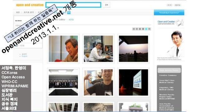 서정욱. 한영미 CCKorea Open Access WHO-CC WPRIM/APAME 심장병리 도서관 지식 복지 공유 경제 서울의대