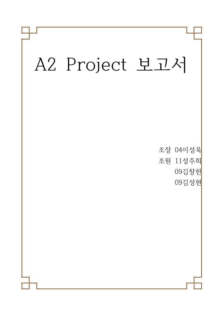 A2 Project 보고서           조장 04이성욱           조원 11성주희              09김창헌              09김성현