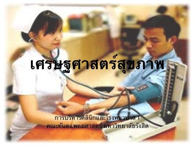 เศรษฐศาสตร์สุขภาพ  การบริหารคลินิกและโรงพยาบาล 1 คณะทันตแพทยศาสตร์ มหาวิทยาลัยรังสิต