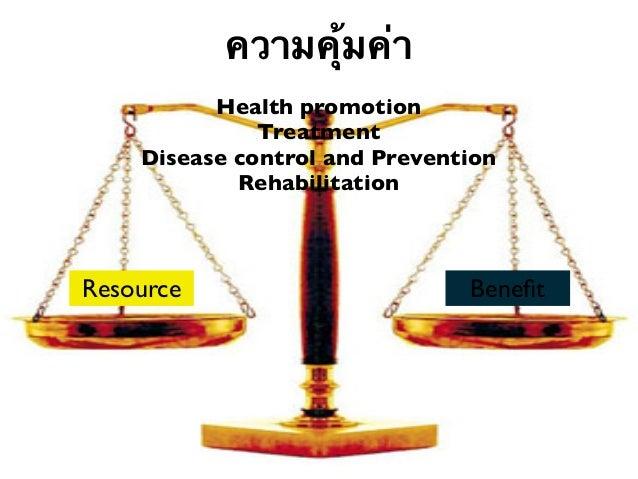 การนําผลไปใช้ ผู้วางแผน (Planner) ผู้กําหนดนโยบาย (Policy maker)  ผู้ให้บริการ (แพทย์ ทันตแพทย์ เภสัชกร สาธารณสุข)  มุมมอง...