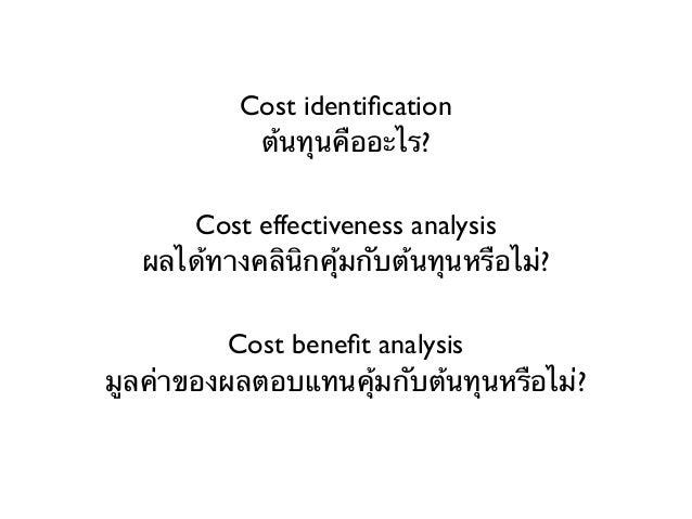 """Cost identification • • • •  เรียกอีกชื่อว่า Cost analysis ตอบคําถามว่า """"ต้นทุนคืออะไร?"""" พิจารณาเฉพาะต้นทุนแต่ไม่มีการคํานว..."""