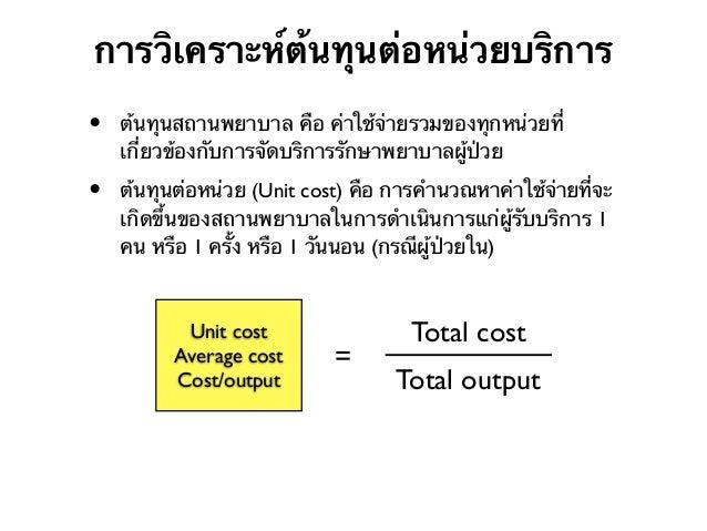 Steps in cost finding Cost center identification & grouping การจําแนกหน่วยงานต่างๆ ออกเป็นหน่วยงานต้นทุน  Direct cost determ...