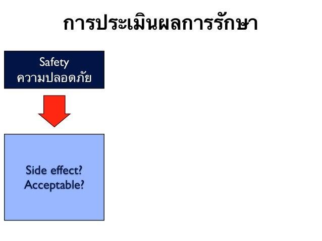 การประเมินผลการรักษา Safety ความปลอดภัย  Efficacy สัมฤทธิผล  Side effect? Acceptable?  Can it work? (ดีหรือไม่)