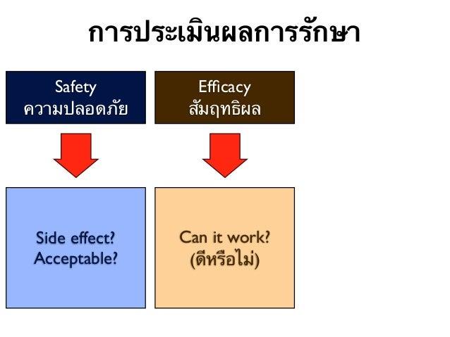การประเมินผลการรักษา Safety ความปลอดภัย  Efficacy สัมฤทธิผล  Effectiveness ประสิทธิผล  Side effect? Acceptable?  Can it wor...