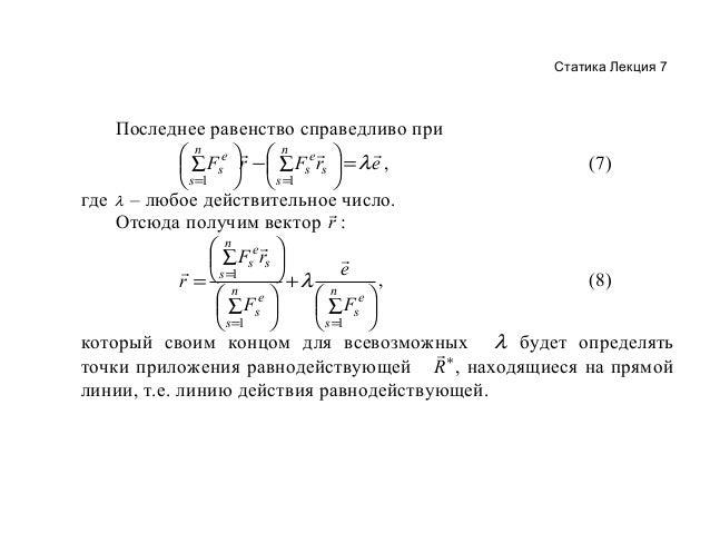 Статика Лекция 7  Последнее равенство справедливо при     n F e r −  n F e r  = λ e , (7) ∑ s  ∑ s s  s =1  ...