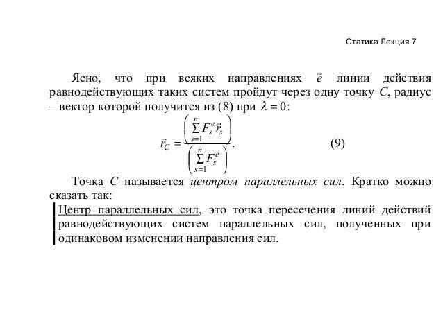 Статика Лекция 7   Ясно, что при всяких направлениях e линии действия равнодействующих таких систем пройдут через одну то...