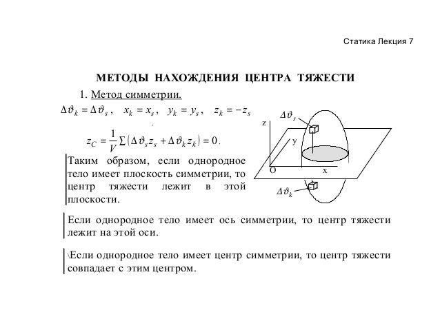 Статика Лекция 7  МЕТОДЫ НАХОЖДЕНИЯ ЦЕНТРА ТЯЖЕСТИ 1. Метод симметрии. ∆ ϑ k = ∆ ϑ s , xk = x s , y k = y s , z k = − z s ...