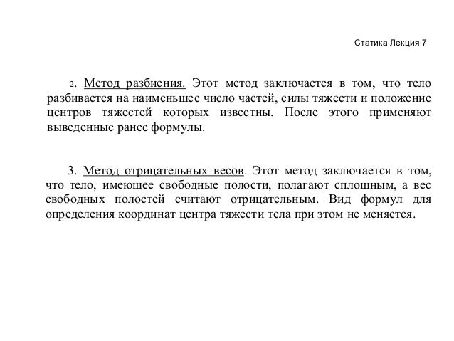 Статика Лекция 7  2.  Метод разбиения. Этот метод заключается в том, что тело разбивается на наименьшее число частей, силы...