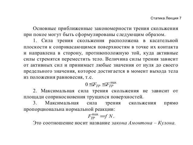 Статика Лекция 7  Основные приближенные закономерности трения скольжения при покое могут быть сформулированы следующим обр...