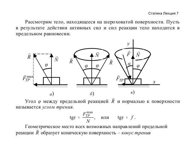 Статика Лекция 7  Рассмотрим тело, находящееся на шероховатой поверхности. Пусть в результате действия активных сил и сил ...