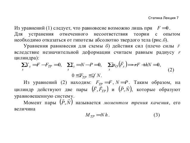 Статика Лекция 7  Из уравнений (1) следует, что равновесие возможно лишь при F = . 0 Для устранения отмеченного несоответс...
