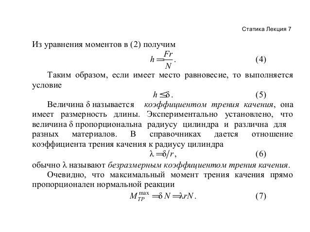 Статика Лекция 7  Из уравнения моментов в (2) получим Fr h= . (4) N Таким образом, если имеет место равновесие, то выполня...