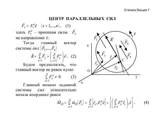 Статика Лекция 7    Fs = Fse e  ЦЕНТР ПАРАЛЛЕЛЬНЫХ СИЛ  ( s = 1,..., n ) ,  Fse  (1)   Fs  здесь – проекции силы  на н...