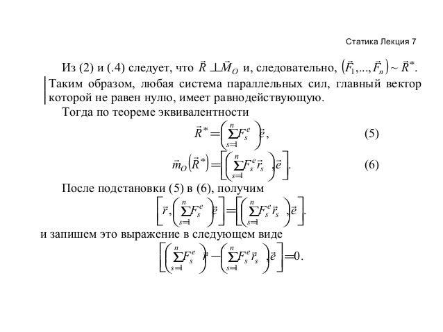 Статика Лекция 7      ∗ Из (2) и (.4) следует, что R ⊥M O и, следовательно, (F1 ,..., Fn ) ~ R . Таким образом, любая...