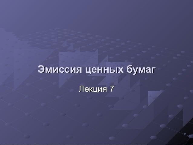 Эмиссия ценных бумаг Лекция 7