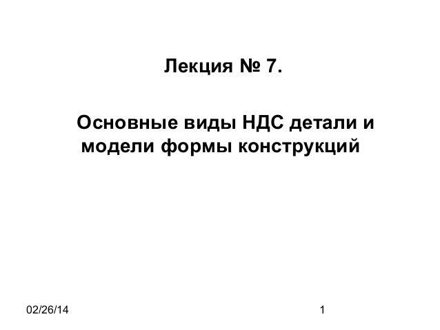 Лекция № 7. Основные виды НДС детали и модели формы конструкций  02/26/14  1