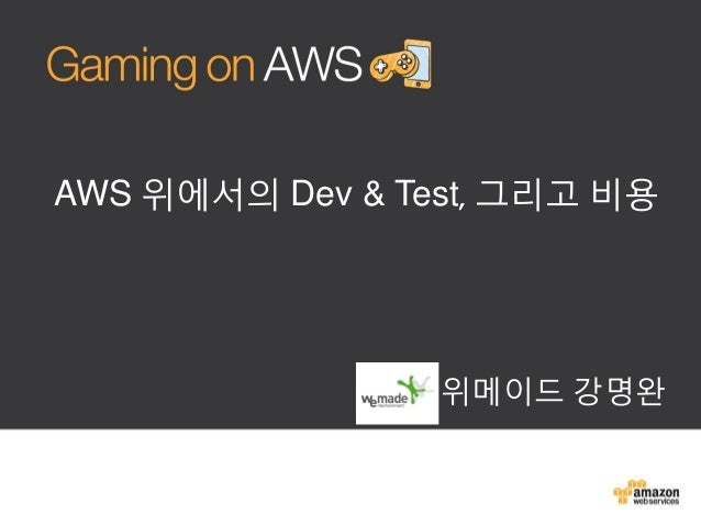 AWS 위에서의 Dev & Test, 그리고 비용  위메이드 강명완