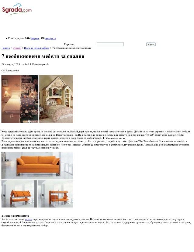 Page 17 необикновени мебели за спалня / Идеи за дома и офиса / Статии – Sgrada.com 26.3.2014 г. 20:41:48http://sgrada.com/...