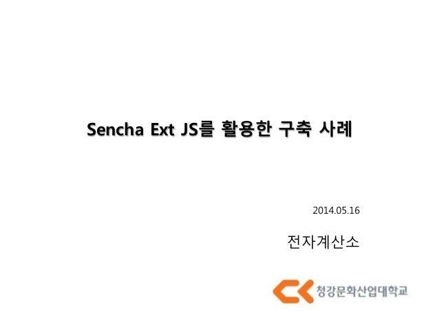 Sencha Ext JS를 활용한 구축 사례
