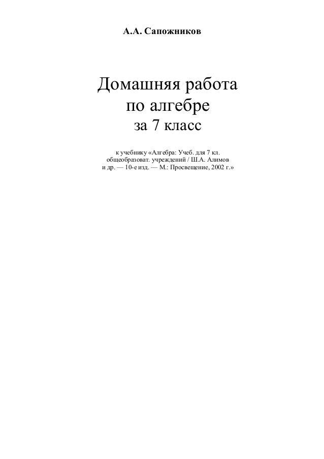 Гдз по математике 9 класс алимов 2005