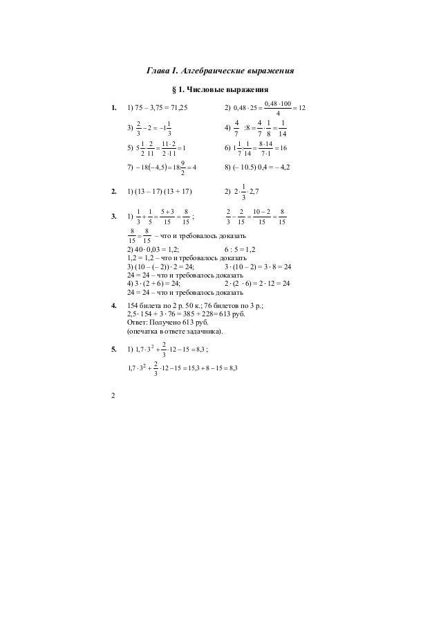 гдз по алгебре класс алимов ш а и др