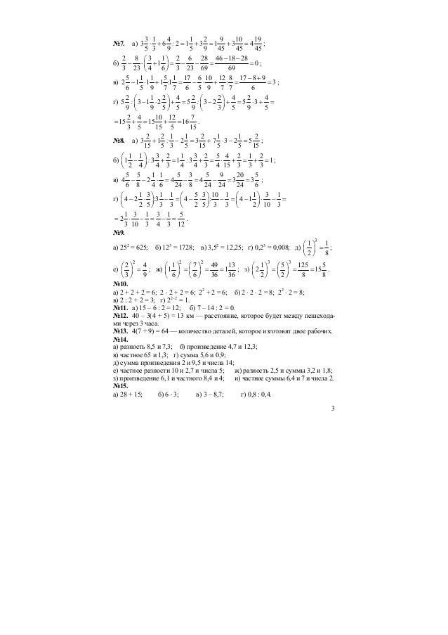 Гдз по алгебре 7 класс макарычев и др