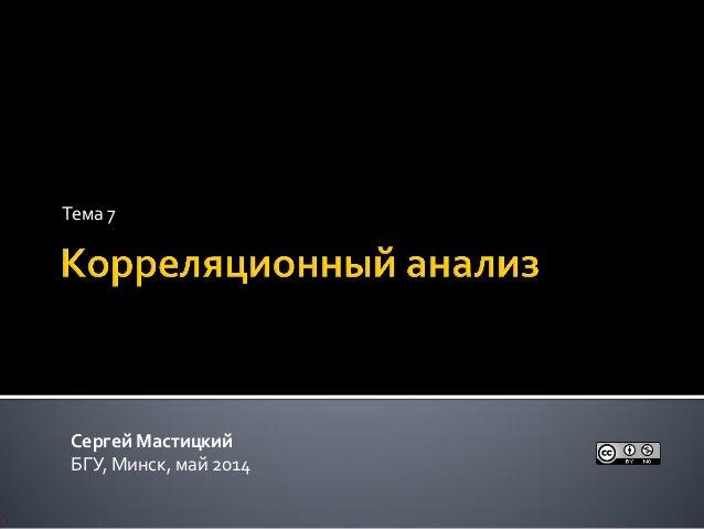 Тема 7 Сергей Мастицкий БГУ, Минск, май 2014