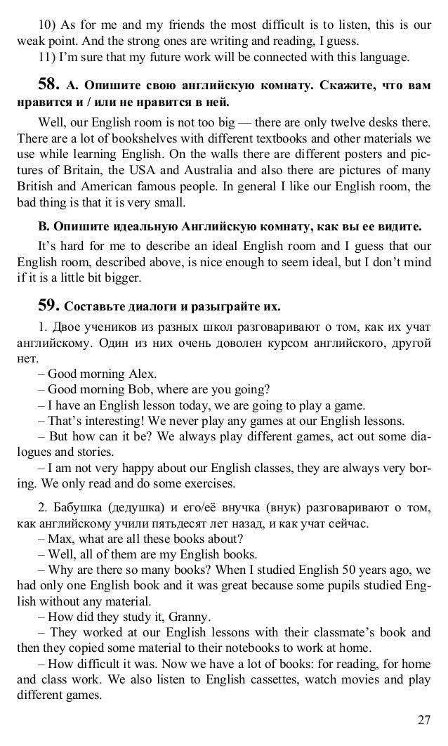 Переводы текстов по английскому языку 8 класс кауфман.