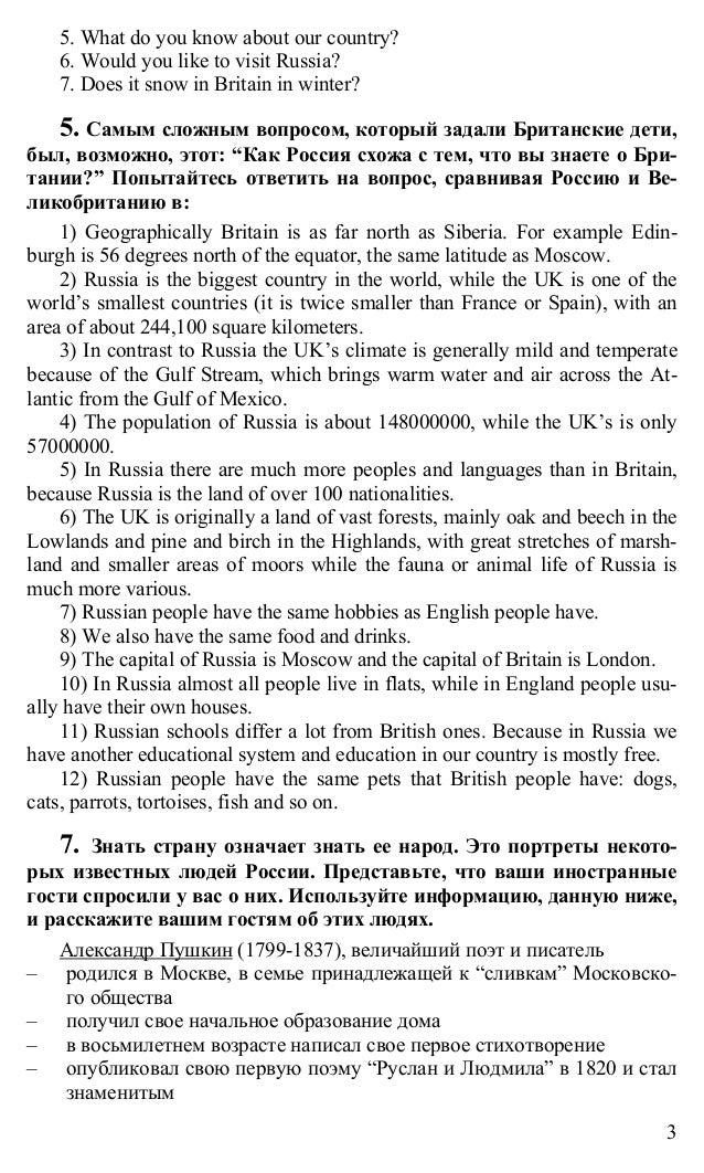 Гдз перевод с англиского на русскийдля класса