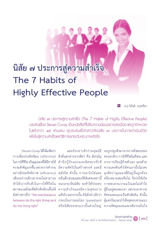 79นิตยสารยุทธโกษ ปีที่ ๑๒๐ ฉบับที่ ๔ ประจำ�เดือนกรกฎาคม - กันยายน ๒๕๕๕ นิสัย ๗ ประการสู่ความส�ำเร็จ The 7 Habits of Highly...