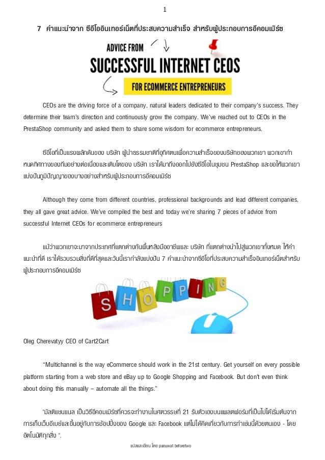 7 ค�ำแนะน�ำจาก ซีอีโออินเทอร์เน็ตที่ประสบความส�ำเร็จ ส�ำหรับผู้ประกอบการอีคอมเมิร์ซ  CEOs are the driving force of a comp...