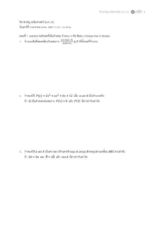 วิชาสามัญ คณิตศาสตร์ (ม.ค. 56) 1 วิชาสามัญ คณิตศาสตร์ (ม.ค. 56) วันเสาร์ที 5 มกราคม 2556 เวลา 11.00 - 12.30 น. ตอนที 1 แบบ...