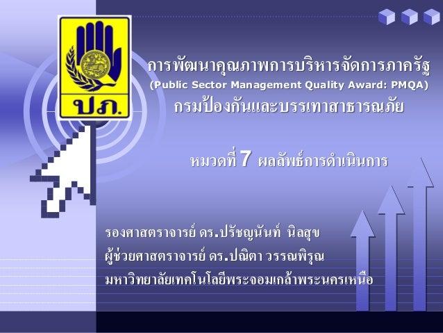 c การพัฒนาคุณภาพการบริหารจัดการภาครัฐ (Public Sector Management Quality Award: PMQA) กรมป้ องกันและบรรเทาสาธารณภัย หมวดที่...