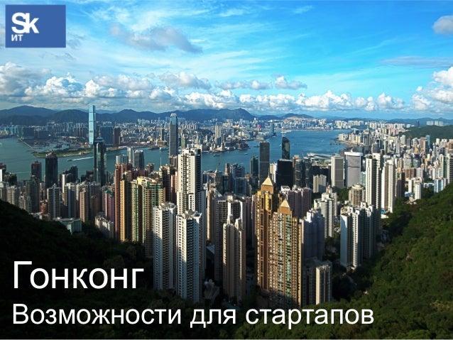 Гонконг Возможности для стартапов
