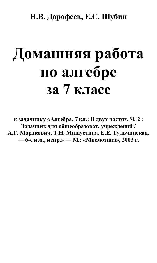 дорофеева 7 класс редакцией под гдз математике по