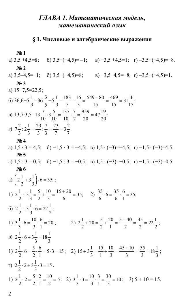 гдз по алгебре за 7 класс дорофеева