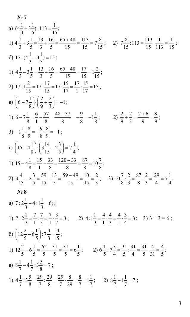 Дз по алгебре 7 класс дорофеева