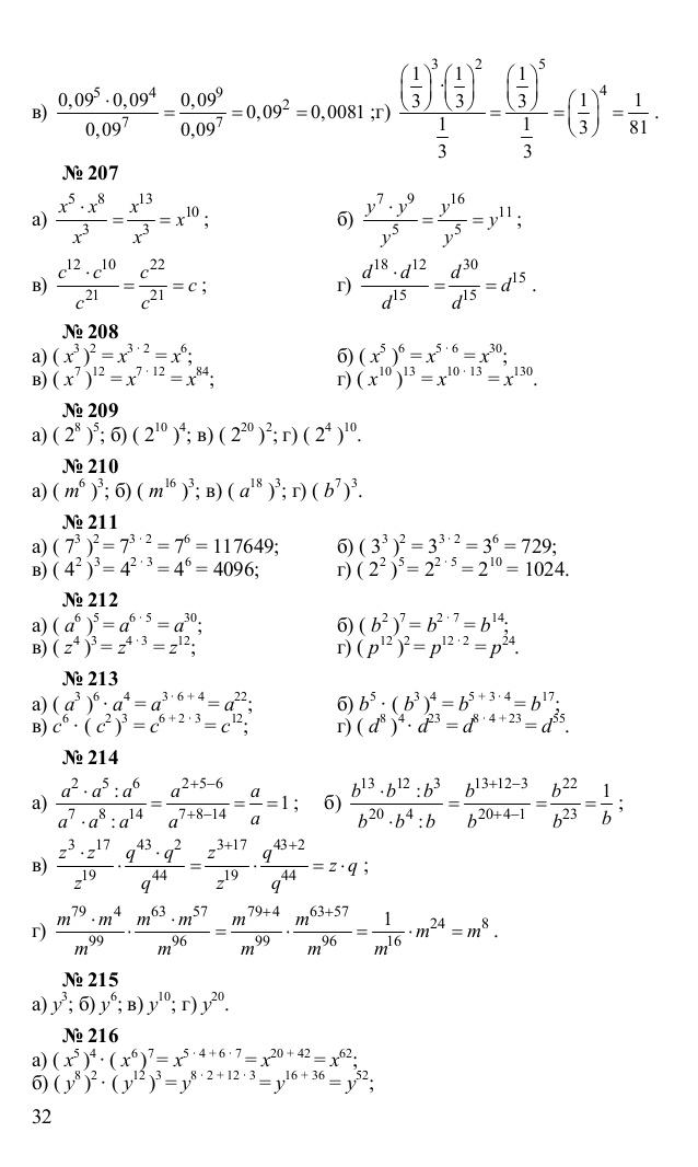 Дорофеев г.в. по алгебре 7 решебник классс