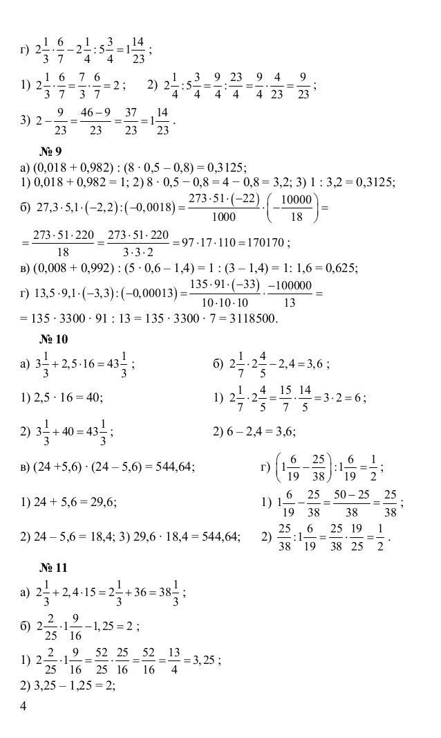 Задания по дорофеева готовые 7 касса домашние алгебре