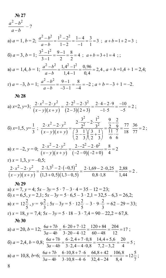 Алгебре готовые домашние дорофеева по класса задания 7