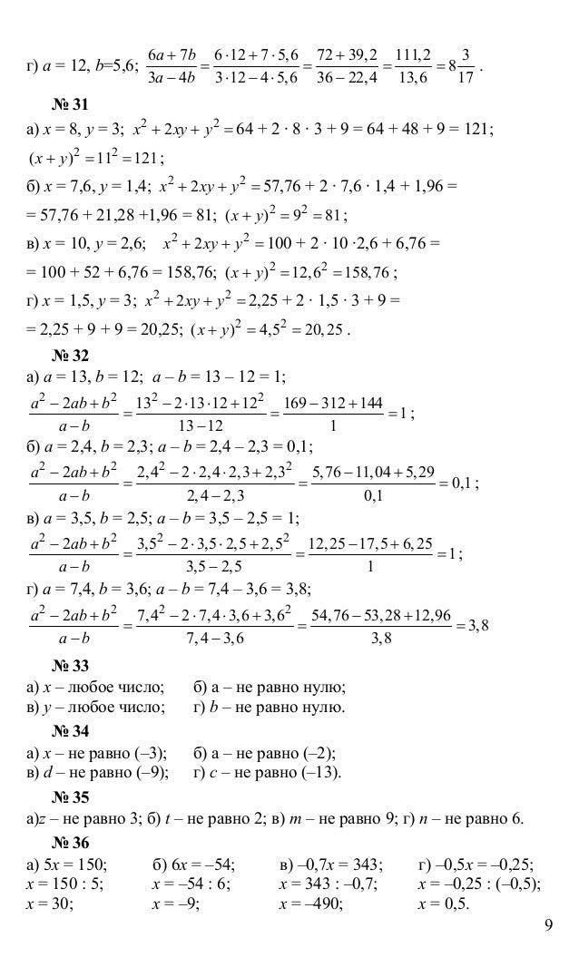 ГДЗ Математика 5 класс Дорофеев, Шарыгин